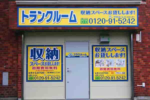 トランクルーム鶴見区生麦店