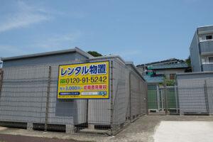 トランクルーム東寺尾店