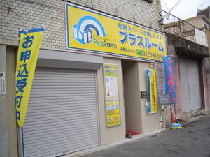 トランクルーム鶴見本町店